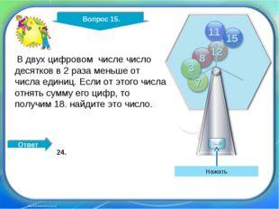 http://edu-teacherzv.ucoz.ru В двух цифровом числе число десятков в 2 раза ме