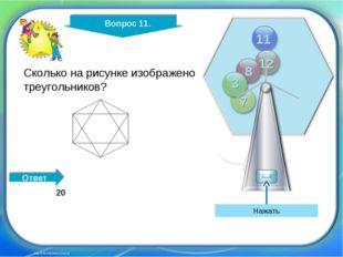 http://edu-teacherzv.ucoz.ru Сколько на рисунке изображено треугольников? 20