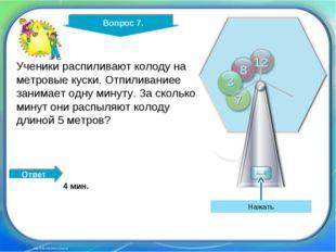 http://edu-teacherzv.ucoz.ru Ученики распиливают колоду на метровые куски. От