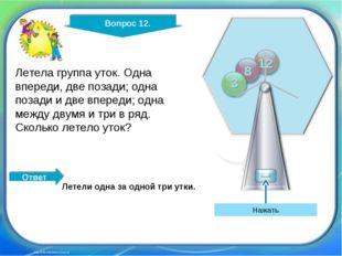 http://edu-teacherzv.ucoz.ru Летела группа уток. Одна впереди, две позади; од
