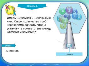 http://edu-teacherzv.ucoz.ru Имеем 10 замков и 10 ключей к ним. Какое количес