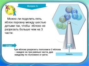 http://edu-teacherzv.ucoz.ru Можно ли поделить пять яблок поровну между шесть