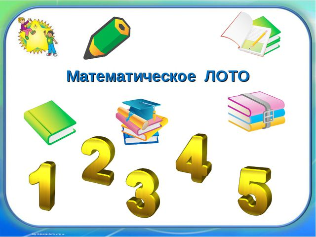 http://edu-teacherzv.ucoz.ru Математическое ЛОТО