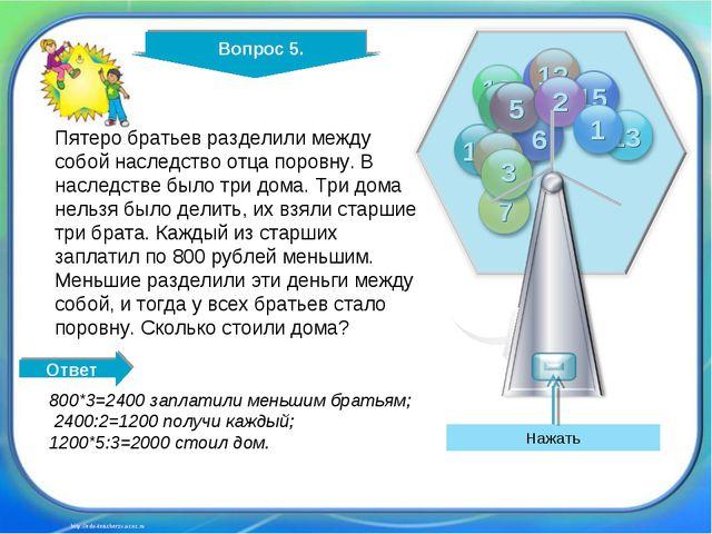http://edu-teacherzv.ucoz.ru 800*3=2400 заплатили меньшим братьям; 2400:2=120...