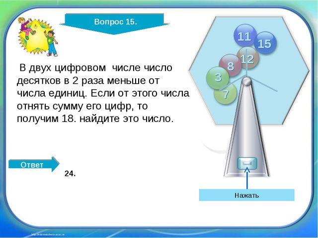 http://edu-teacherzv.ucoz.ru В двух цифровом числе число десятков в 2 раза ме...