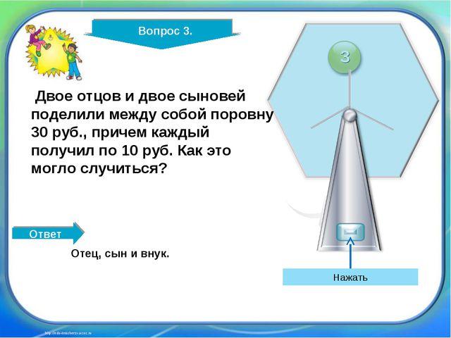 http://edu-teacherzv.ucoz.ru Двое отцов и двое сыновей поделили между собой п...