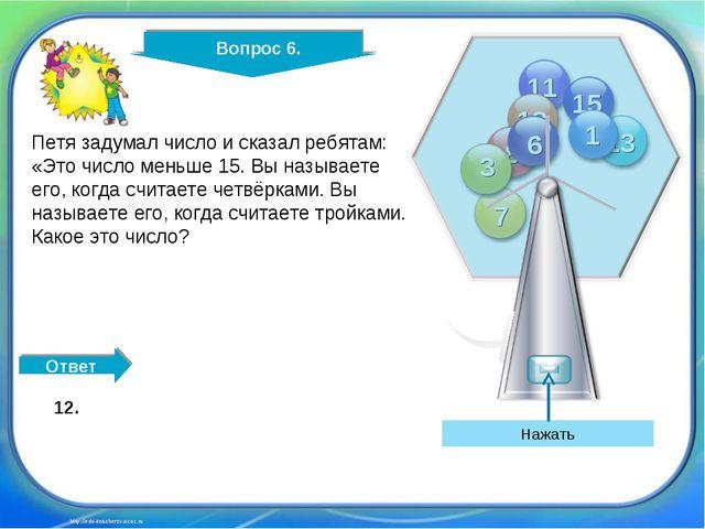 http://edu-teacherzv.ucoz.ru Петя задумал число и сказал ребятам: «Это число...