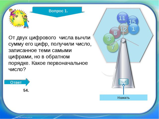 http://edu-teacherzv.ucoz.ru От двух цифрового числа вычли сумму его цифр, по...