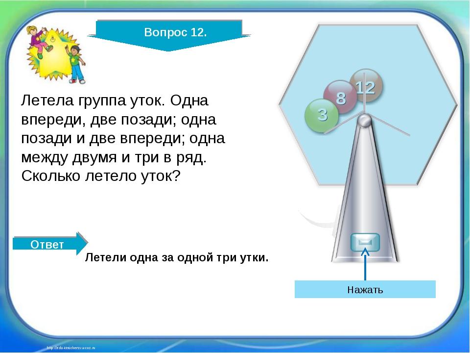 http://edu-teacherzv.ucoz.ru Летела группа уток. Одна впереди, две позади; од...
