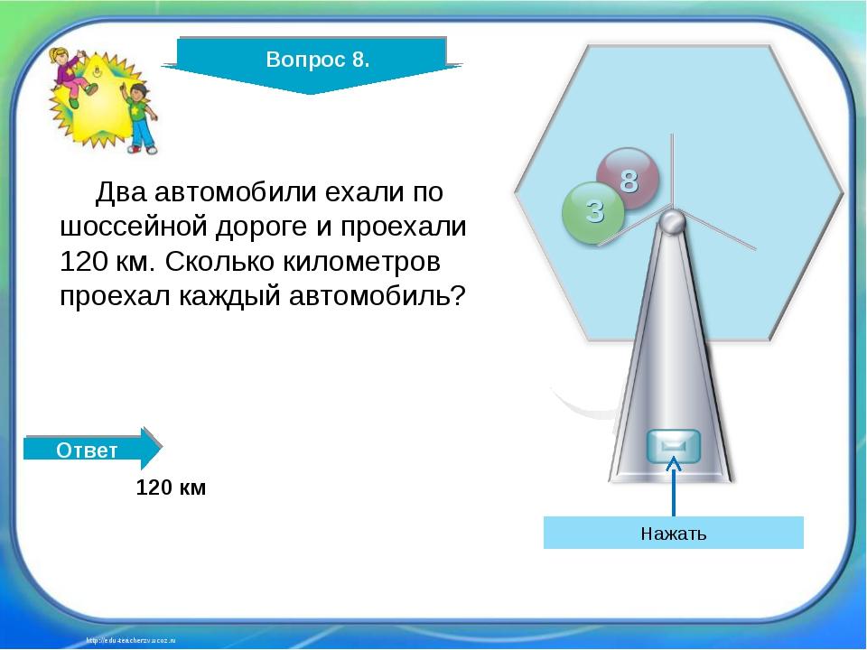 http://edu-teacherzv.ucoz.ru Два автомобили ехали по шоссейной дороге и проех...