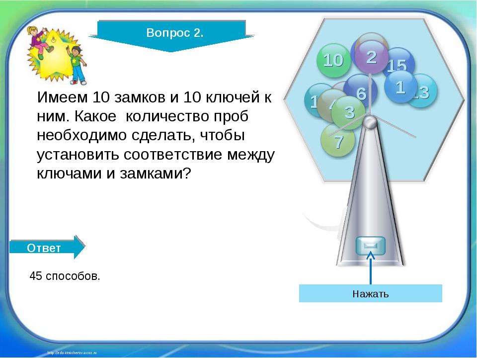 http://edu-teacherzv.ucoz.ru Имеем 10 замков и 10 ключей к ним. Какое количес...