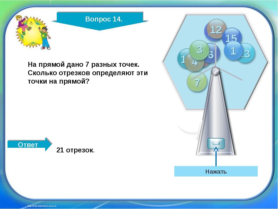 http://edu-teacherzv.ucoz.ru Ответ На прямой дано 7 разных точек. Сколько отр...