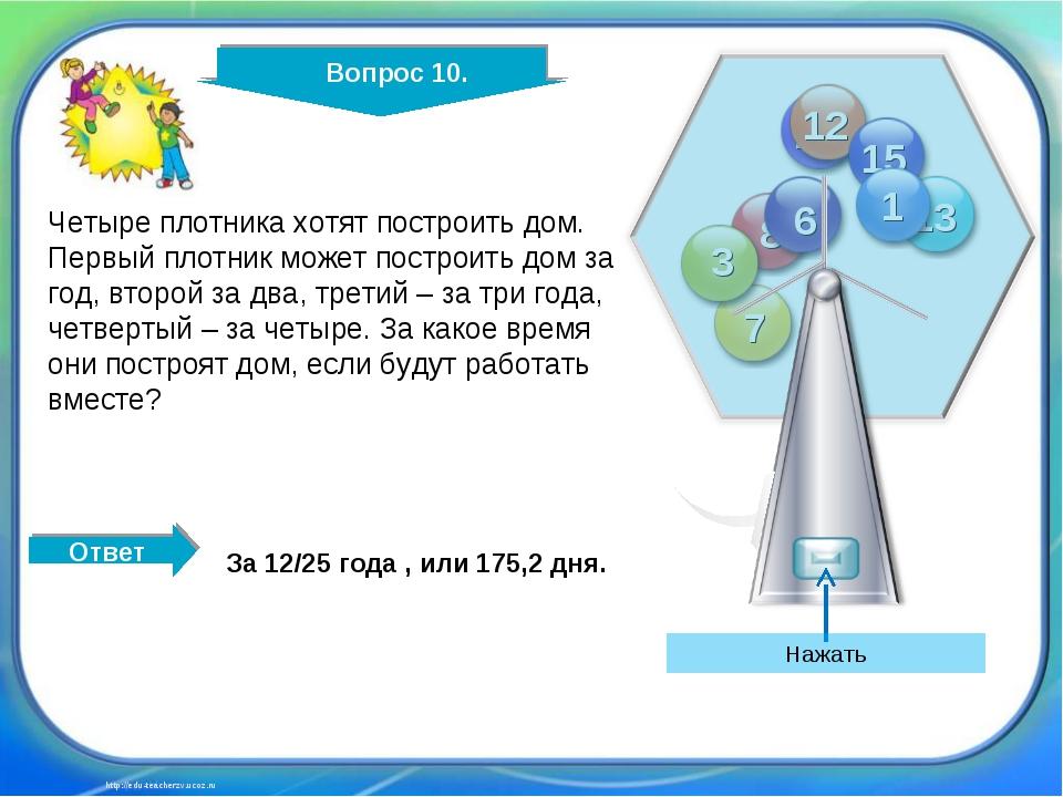 http://edu-teacherzv.ucoz.ru Четыре плотника хотят построить дом. Первый плот...