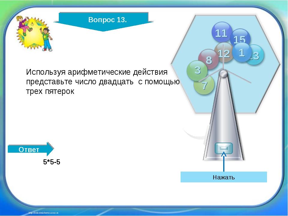http://edu-teacherzv.ucoz.ru 5*5-5 Используя арифметические действия представ...