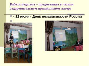 Работа педагога – предметника в летнем оздоровительном пришкольном лагере - 1