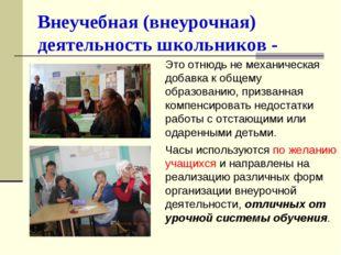 Внеучебная (внеурочная) деятельность школьников - Это отнюдь не механическая