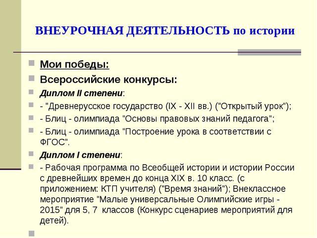 ВНЕУРОЧНАЯ ДЕЯТЕЛЬНОСТЬ по истории Мои победы: Всероссийские конкурсы: Диплом...