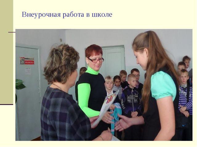 Внеурочная работа в школе Разработанные педагогом – предметником сценарии на...