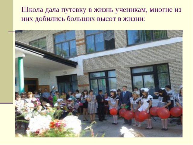 Школа дала путевку в жизнь ученикам, многие из них добились больших высот в ж...