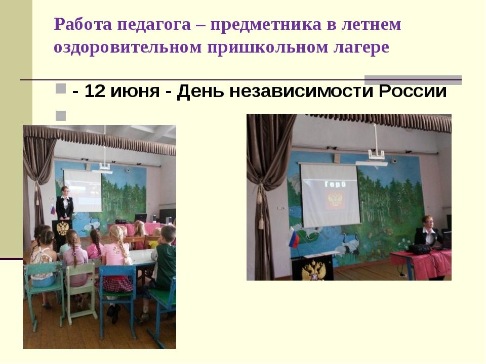 Работа педагога – предметника в летнем оздоровительном пришкольном лагере - 1...