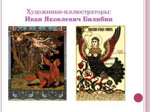 Художники-иллюстраторы: Иван Яковлевич Билибин