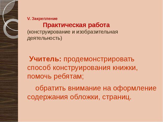 V. Закрепление Практическая работа (конструирование и изобразительная деятель...