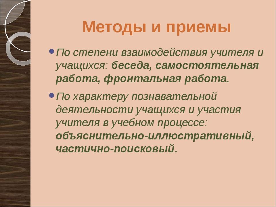 Методы и приемы По степени взаимодействия учителя и учащихся: беседа, самосто...