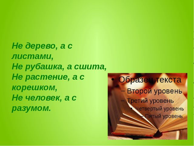 Не дерево, а с листами, Не рубашка, а сшита, Не растение, а с корешком, Не ч...