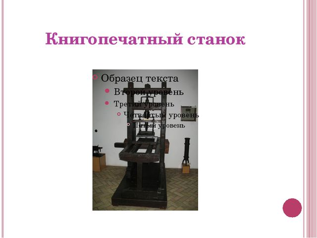 Книгопечатный станок