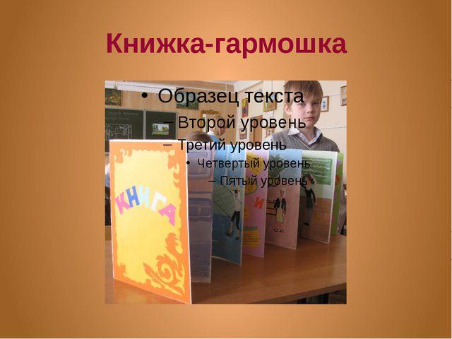 Книжка-гармошка