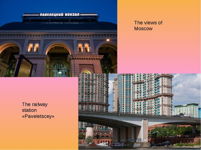 The views of Moscow The railway station «Paveletscey»