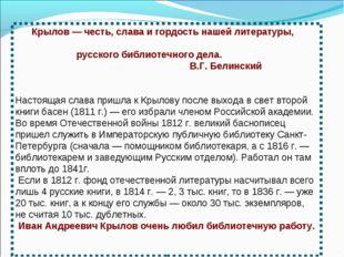 Крылов — честь, слава и гордость нашей литературы, русского библиотечного де