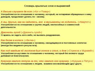 Словарь крылатых слов и выражений А Васька слушает да ест («Кот и Повар») У