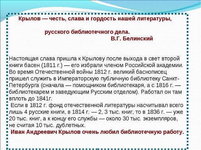 Крылов — честь, слава и гордость нашей литературы, русского библиотечного де...