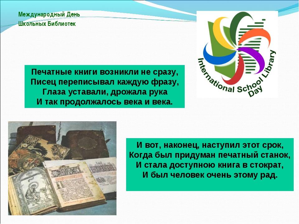 Международный День Школьных Библиотек Печатные книги возникли не сразу, Писец...