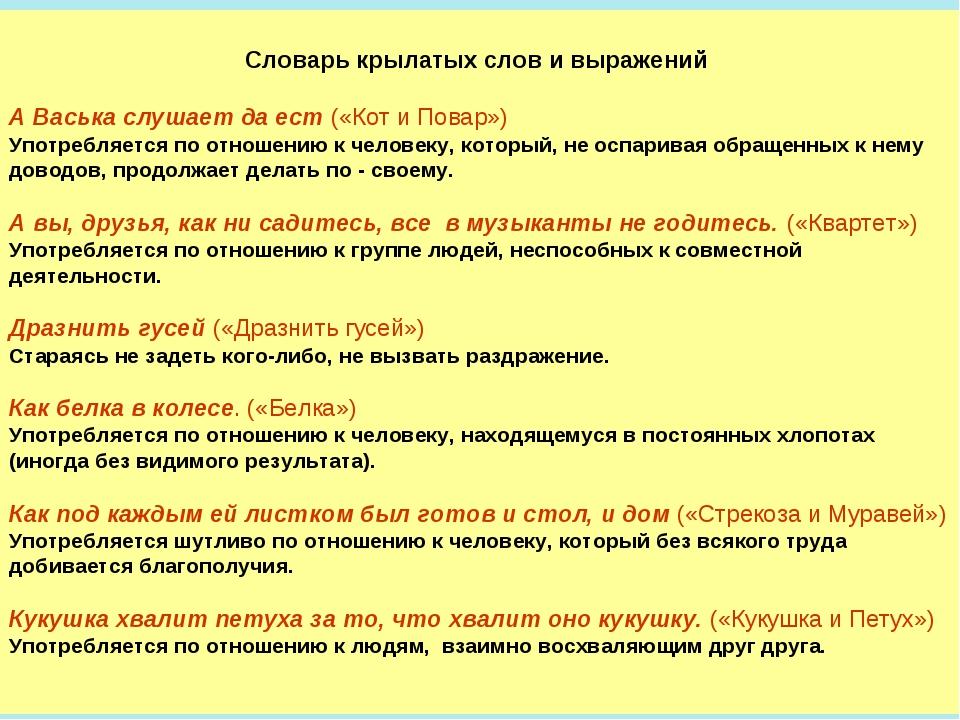 Словарь крылатых слов и выражений А Васька слушает да ест («Кот и Повар») У...