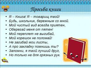 Я – Книга! Я – товарищ твой! Будь, школьник, бережным со мной. Мой чистый вид