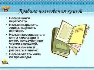 Правила пользования книгой Нельзя книги перегибать. Нельзя вырывать листы, в