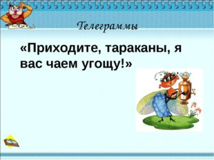 Телеграммы «Приходите, тараканы, я вас чаем угощу!»