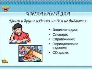 ЧИТАЛЬНЫЙ ЗАЛ Книги и другие издания на дом не выдаются Энциклопедии; Словар