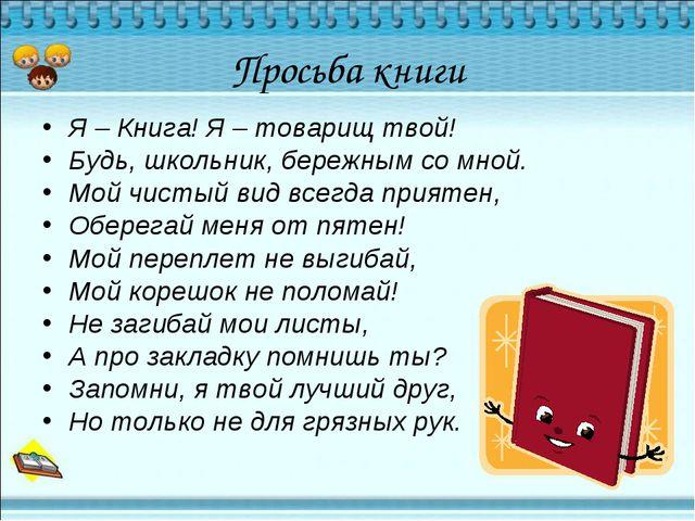 Я – Книга! Я – товарищ твой! Будь, школьник, бережным со мной. Мой чистый вид...