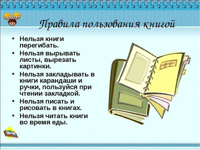 Правила пользования книгой Нельзя книги перегибать. Нельзя вырывать листы, в...
