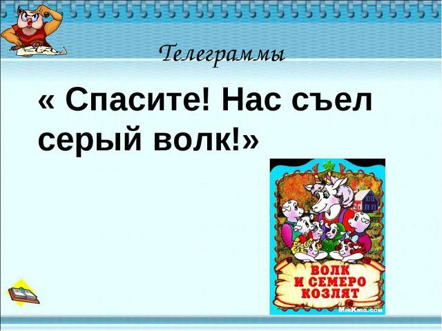 Телеграммы « Спасите! Нас съел серый волк!»