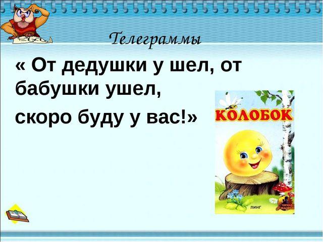 Телеграммы « От дедушки у шел, от бабушки ушел, скоро буду у вас!»