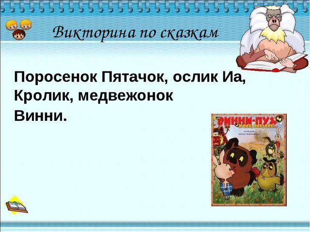 Поросенок Пятачок, ослик Иа, Кролик, медвежонок Винни. Викторина по сказкам