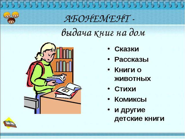презентация 5 класса знакомство с библиотекой