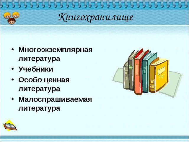 Книгохранилище Многоэкземплярная литература Учебники Особо ценная литература...