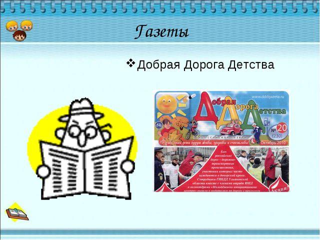 Газеты Добрая Дорога Детства