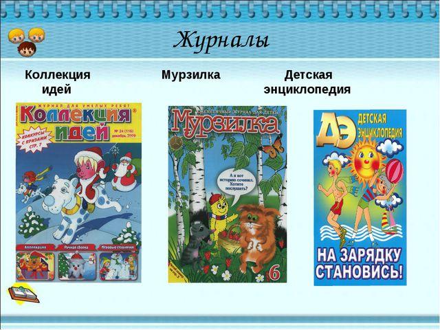 Журналы Коллекция Мурзилка Детская идей энциклопедия