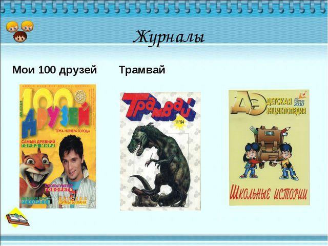 Журналы Мои 100 друзей Трамвай